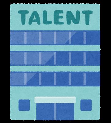 building talent jimusyo - 【野球】斎藤佑樹投手が現役引退を発表したが引退後のキャリアはどうするのか予想してみた【球団関係者・YouTuberもあり?】