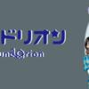 SoundOrion