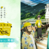 ANOHANA 10years after FES.